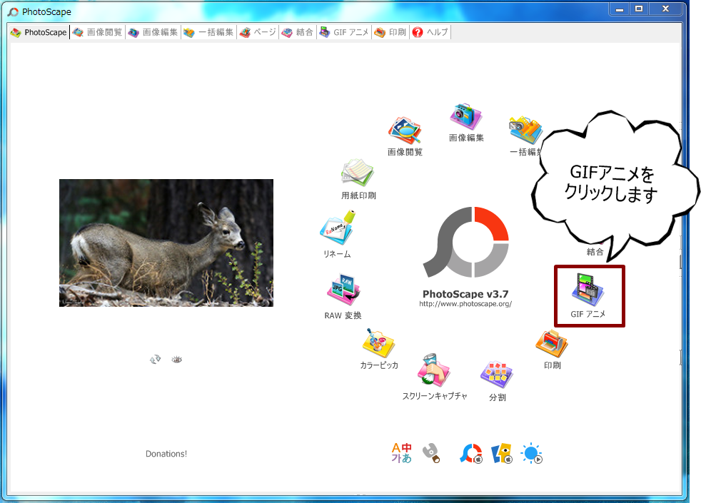 PhotoScape起動