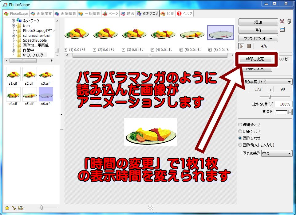 アニメ画面