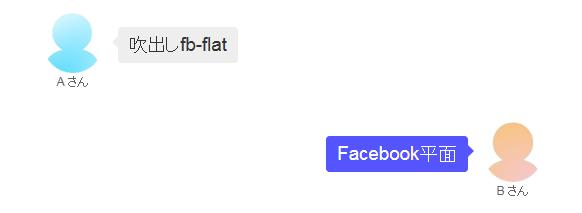 タイプfb-flat