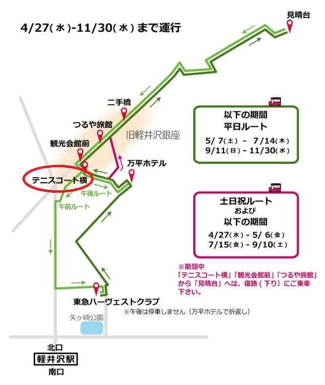 路線赤バス