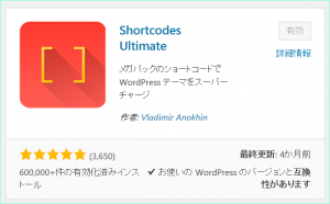 Shortcodes Ultimate,プラグイン