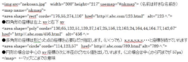 map記述