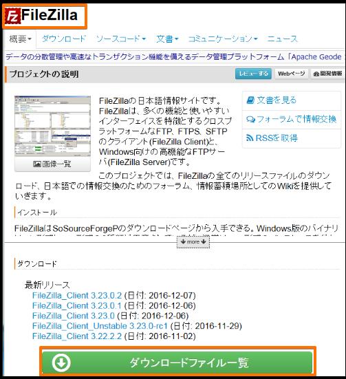 FileZillaサイト
