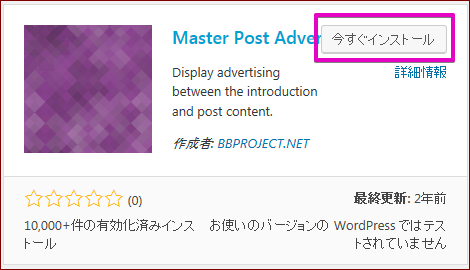 Master Post Advert