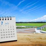 2021年夏のカレンダー オリンピックで祝日が移動!もう変更ない?